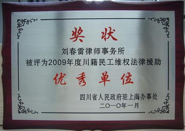 刘春雷所_上海刘春雷律师事务所荣获法律援助先进单位-刘春雷律师事务所