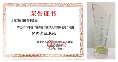 刘春雷所_春雷所与高校交流影集-刘春雷律师事务所