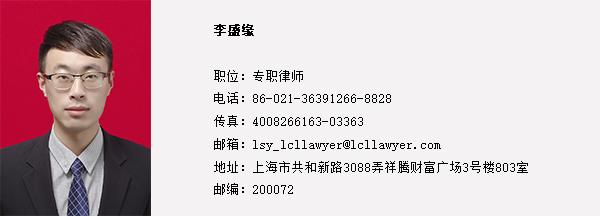 刘春雷所_李盛缘-刘春雷律师事务所